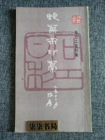 蜨芜斋印稿——寿石工篆刻集