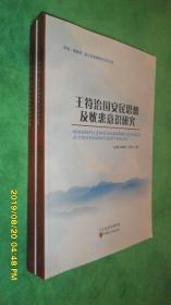 中国·镇原第二届王符思想研讨会论文集:王符治国安民思想与忧患意识研究