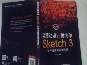 让移动设计更简单:Sketch 3操作指南与实战详解