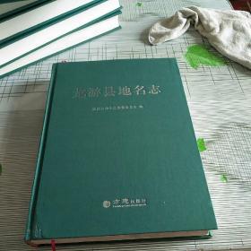 龙游县地名志