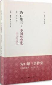 中国思想史:宋代至近代