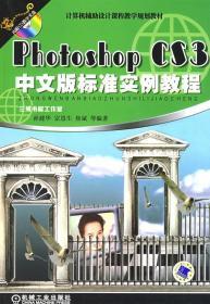 计算机辅助设计课程教学规划教材:Photoshop CS3中文版标准实例教程
