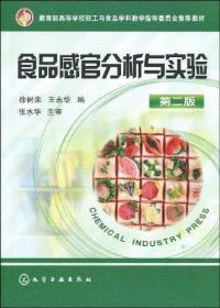 教育部高等学校轻工与食品学科教学指导委员会推荐教材:食品感官分析与实验(第2版)