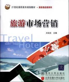 旅游市场营销(21世纪高职高专规划教材·旅游酒店类系列)