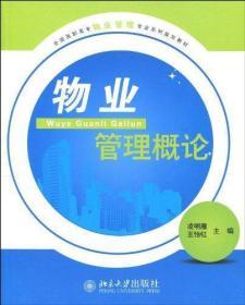 全国高职高专物业管理专业系列规划教材-物业管理概论