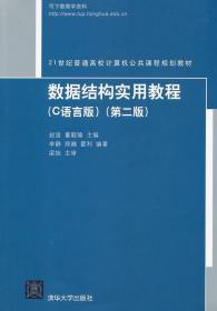 数据结构实用教程(C语言版)(第2版)