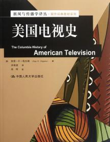 美国电视史