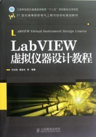 LabVIEW虚拟仪器设计教程/21世纪高等院校电气工程与自动化规划教材