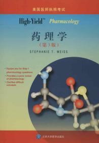 美国医师执照考试丛书:High-Yield 药理学(第3版)