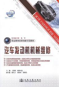 职业教育改革创新示范教材:汽车发动机机械维修