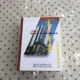 重庆年鉴2013