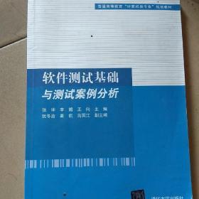 """软件测试基础与测试案例分析(普通高等教育""""计算机类专业""""规划教材)"""