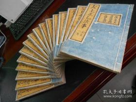 【道教孤本】 清雍正手写抄稿本《太上正乙法事》