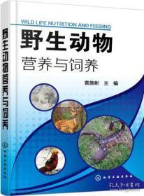 野生动物营养与饲养