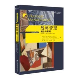 战略管理:概念与案例(2版)/工商管理经典译丛 中国人民大学出版社 迈克尔希特,R.杜