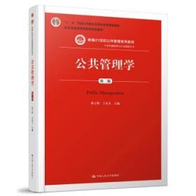 公共管理学(第二版)/新编21世纪公共管理系列教材 中国人民大学出版社 蔡立辉,王乐夫 9