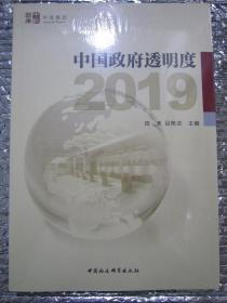 中国政府透明度(2019)