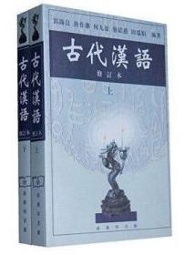 古代汉语 修订本 繁体字 上册+下册 郭锡良 商务印书馆
