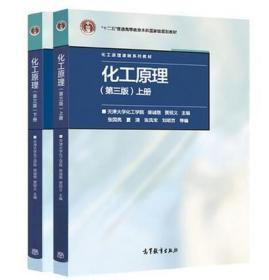 化工原理 第三版 3版 上下册 天津大学 柴诚敬 高等教育