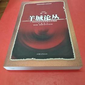 羊城论丛.2003 第一辑
