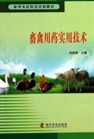 新型农民阳光培训教材--畜禽用药实用技术
