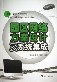 园区网络方案设计及系统集成
