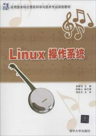Linux操作系统/21世纪应用型本科计算机科学与技术专业规划教材