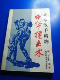 中华搏击术---武术散打精粹