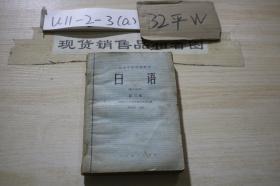 高等学校使用教材 日语 第三册