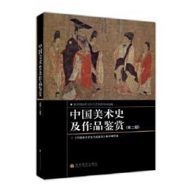 中国美术史及作品鉴赏