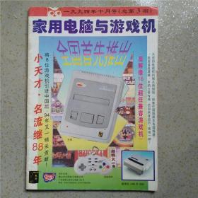 家用电脑与游戏机1994年十月号期 总第3期