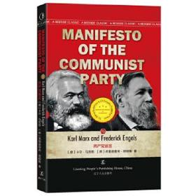 正版现货快速发货 共产党宣言 英文版原版  卡尔·马克思 弗里德里希·恩格斯 著 经典英语文库入选书目 世界经典文学名著 英语原版无删减