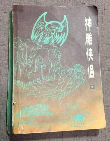 神雕侠侣  中 陕西人民出版社