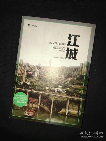 美國作家彼得·海斯勒簽名  江城