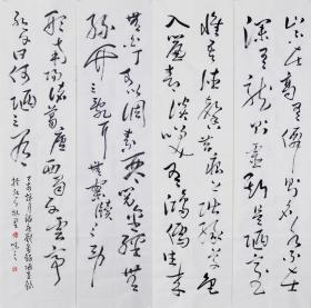 【自书自销】当代艺术家协会副主席王丞手写  陋室铭四条屏309