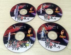 游戏光盘 多情剑客无情剑:小李飞刀4CD