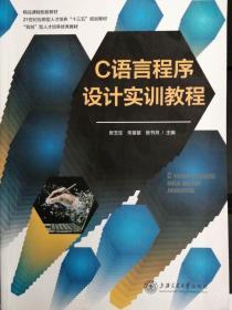 C语言程序设计实训教程张玉生9787313200976上海交通大学