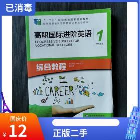 高职国际进阶英语 综合教程 学生用书第一册 1张月祥上海外语教育