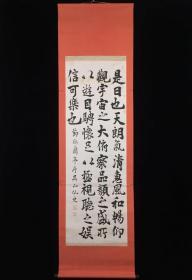 【全场包邮】 原装旧裱 吴山仙史 节临兰亭序 书法立轴一件(书画回流精品)