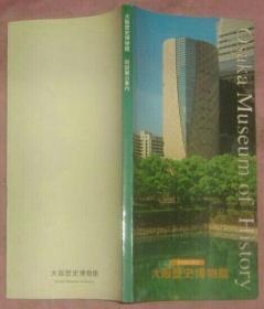 大坂历史博物馆 (画册)