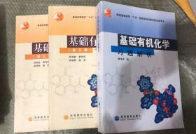 现货 基础有机化学邢其毅第三版上下册 习题9787040166378