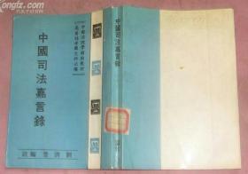 中国司法嘉言录【中国法理学辅助教材】