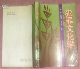 犯罪文化学 (96年1版1印1000册)