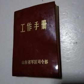 工作手册,山东省军区司令部(未使用,没有一笔一划)