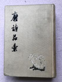 唐诗品汇(82年1版1印,布面精装)