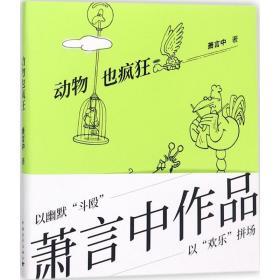正版 动物也疯狂萧言中9787515348469中国青年出版社 书籍