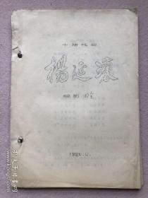 【油印剧本,作者修改笔迹】《杨延瓌》(新编戏曲历史故事剧)