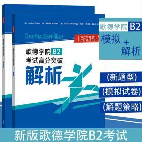 歌德学院B2考试高分突破模拟题(新题型)