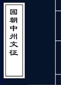 【复印件】國朝中州文征
