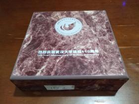 热烈庆祝武汉大学建校110周年.纪念币.包银..附国家金银及制品质量监督检验报告
